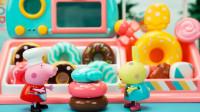 小猪佩奇玩具故事 佩奇在甜甜圈商店卖甜甜圈