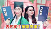 古代的学生穿什么服装?两姐妹买来学生汉服,你觉得哪套最好看?