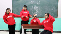 老师给同学们算卦,没想算的一个比一个逗,尤其是女学霸的