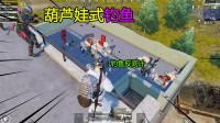 爆笑吃鸡:新式钓鱼法,敌人一个个排队送装备过来,厉害了