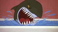 猫和老鼠:汤姆用水管吸水,杰瑞就弄了一条鲨鱼,放进浴缸了