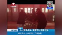 凤阳:小伙醉卧街头 民警及时送医救治