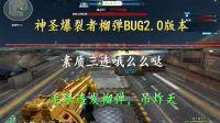 CF零莫:神圣爆裂者III,无限连发榴弹秒杀吊炸天
