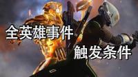 命运2(Destiny 2)全英雄事件触发条件 女巫仪式