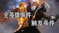 命运2(Destiny 2)全英雄事件触发条件 中断VEX建造物