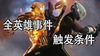 命运2(Destiny 2)全英雄事件触发条件 注入钻机