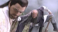 天龙八部:壮汉用竹子打残废老人,结果却被老人用竹子洞穿了