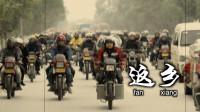 摩托大军返乡之旅——骑摩托车和老乡们一起回家