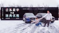 北欧性冷淡PK日本工匠流 准老公给岳父选SUV彩虹屁拍呲了