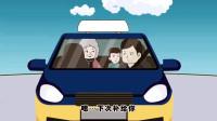 猪屁登:奶奶坐车没给够钱给司机大叔,居然要骂人家司机大叔