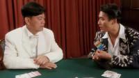 港剧:陈百祥和梁家辉在一起玩牌,完全没有其他人什么事了,听他们俩吹牛就行了