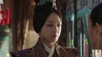 皇后不堪凌辱求助 揭破太妃阴暗手段