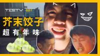 """新年整蛊!众人被坑吃""""芥末""""""""甘草""""味饺子超有年味【BB Time第249期】"""