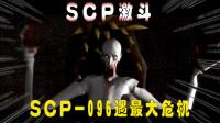 【SCP乱斗】把SCP-096与SCP-682关在一起,会怎么样呢?太刺激了