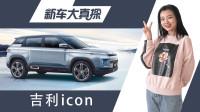 新车大真探,吉利icon到店实拍,起售价9万起!