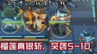 【娱乐】榴莲真银斩快乐突袭5-10