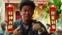 林元振送给林香明大哥平安的拜年视频
