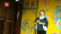 虽然名声不大 唱的很不错的张派青衣 李文娟《望江亭》南梆子