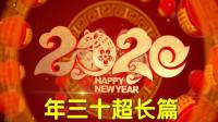 2020年春节贺岁游戏大合集《年三十超长篇》