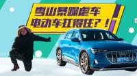 奥迪e-tron的极寒测试,能挺过去吗?Model X和它谁跑得更远?