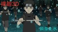 【裸眼3D】爆肝扣图4000多张,止水与鼬联手作战