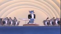 猫和老鼠:汤姆是个乐队指挥家,真有范!