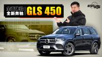 老司机试车:韩路全面体验全新奔驰GLS 450
