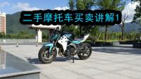 二手摩托车买卖讲解1|无痕VLOG1