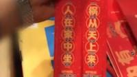 """男子称买礼盒获赠不吉利对联 客服:""""锅从天上来""""是萌系文化"""