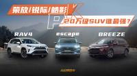 小仓帮选车2020-荣放/锐际/皓影 三车PK 20万级SUV谁最强?