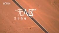 """《改变世界》第五季   宋郑还:""""无人区""""生存指南"""