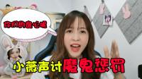 板娘小薇:挑战不成功要玩一个月恐怖游戏?这个魔鬼惩罚也太难了