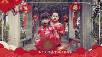 中国群星、20版《欢乐中国年》