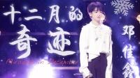 【邓佳鑫】十二月的奇迹【双机位|200111TF家族重逢音乐会】