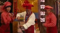 何九华送给王馨的拜年视频