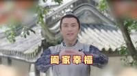 李辉送给亲人们的拜年视频