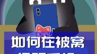 如何在被窝里偷玩手机?