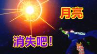 【舅子】七龙珠Z卡卡罗特4:消失吧月亮