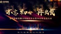 恒大金碧物业重庆公司2019年度回顾
