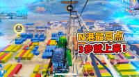 和平精英:教你如何用机动兵 3步爬上N港吊塔!