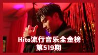 Hito流行音乐全金榜第519期,陈立农暖心甜歌首夺冠