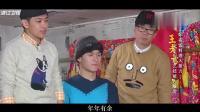 张小强送给许亚琴的拜年视频
