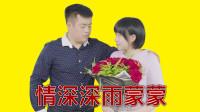 用《情深深雨蒙蒙》打开《乡村爱情12》,宋晓峰化身琼瑶男主!