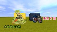 迷你世界:大黄蜂被怪兽控制,幸好擎天柱来了