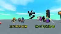 迷你世界:3大变形金刚合体,挑战四大BOSS,究竟谁更厉害?