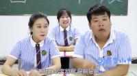 学霸王小九校园剧:老师让学生唱歌比赛有奖励,没想老师的奖励是一把辣椒,太逗了
