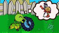 植物大战僵尸:豌豆哭了