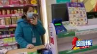 【辣报】实拍!武汉多家药店商超口罩售罄脱销 店员:晚上上货 明天再来