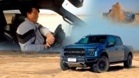 沙地体验福特F-150猛禽,完美猛禽栖息地