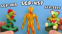 手办:用软泥打造几个SCP系列角色,你认识吗?